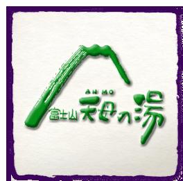 富士山 天母の湯