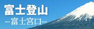 富士登山-富士宮口-