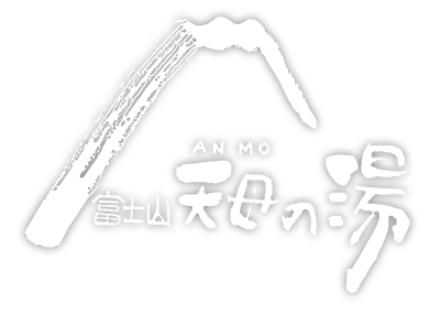 富士山「天母の湯」